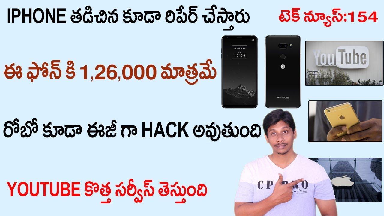 Tech News In Telugu 154 Iphone Jio Oppo Find X Robo Youtube Originals