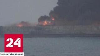 Горящий у берегов Китая танкер грозит масштабной экологической катастрофой - Россия 24