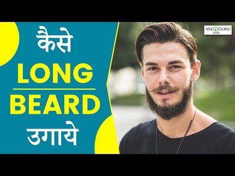 HOW TO GROW BEARD FASTER & GET RID OF PATCHY BEARD  | दाढ़ी को तेजी से कैसे बढ़ाएं - 100% RESULT