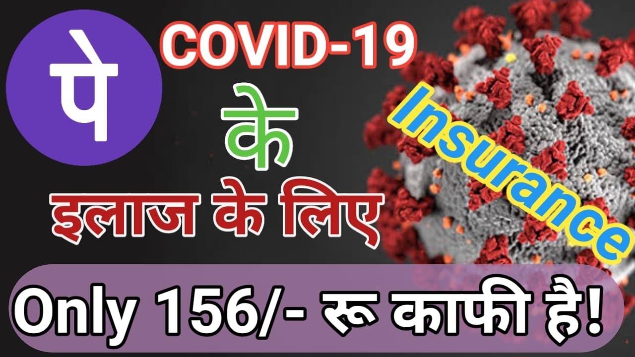 Covid-19! 156 रुपये में कोरोना व्हायरस के बीमारी का इलाज! Phone Pe Covid-19 Insurance!(Hindi)