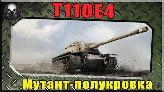 T110E4 - Мутант - полукровка  ~ World of Tanks ~