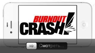 Burnout Crash - достали пробки?