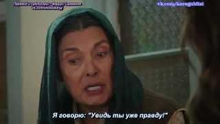 Karagül (Чёрная роза) - анонс 58-й серии с русскими субтитрами