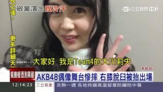 日本超人氣女團「AKB48」近日演出意外頻傳甚至有團員摔到右膝脫臼!15歲的團員大川莉央在舞台上唱跳疑似動作過大一時重心不穩右腳一拐整個人重...