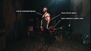 Тренировка Кратоса: ВЕРТИКАЛЬНАЯ ТЯГА СО ШТАНГОЙ 4х10