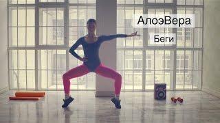 Смотреть клип Алоэвера - Беги