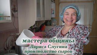видео: Мастера общины. Лариса Слугина. Производство сыров.