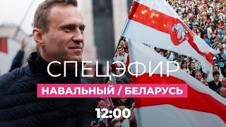 Навальный в немецкой клинике / Беларусь: пропавший без вести мертв, бывшего следователя задержали