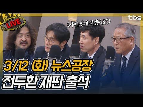 정세현, 하태경, 이재현, 조영대, 이강환, 원종우 | 김어준의 뉴스공장