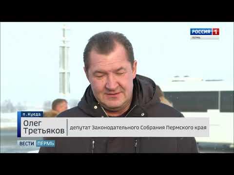«ВЕСТИ-Пермь» - вечерний выпуск 05.12.2019