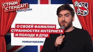 🔵 СТРИМ СТЕНДАП #БЭЛЛSТАЙЛ - РОМАН КИСКИН
