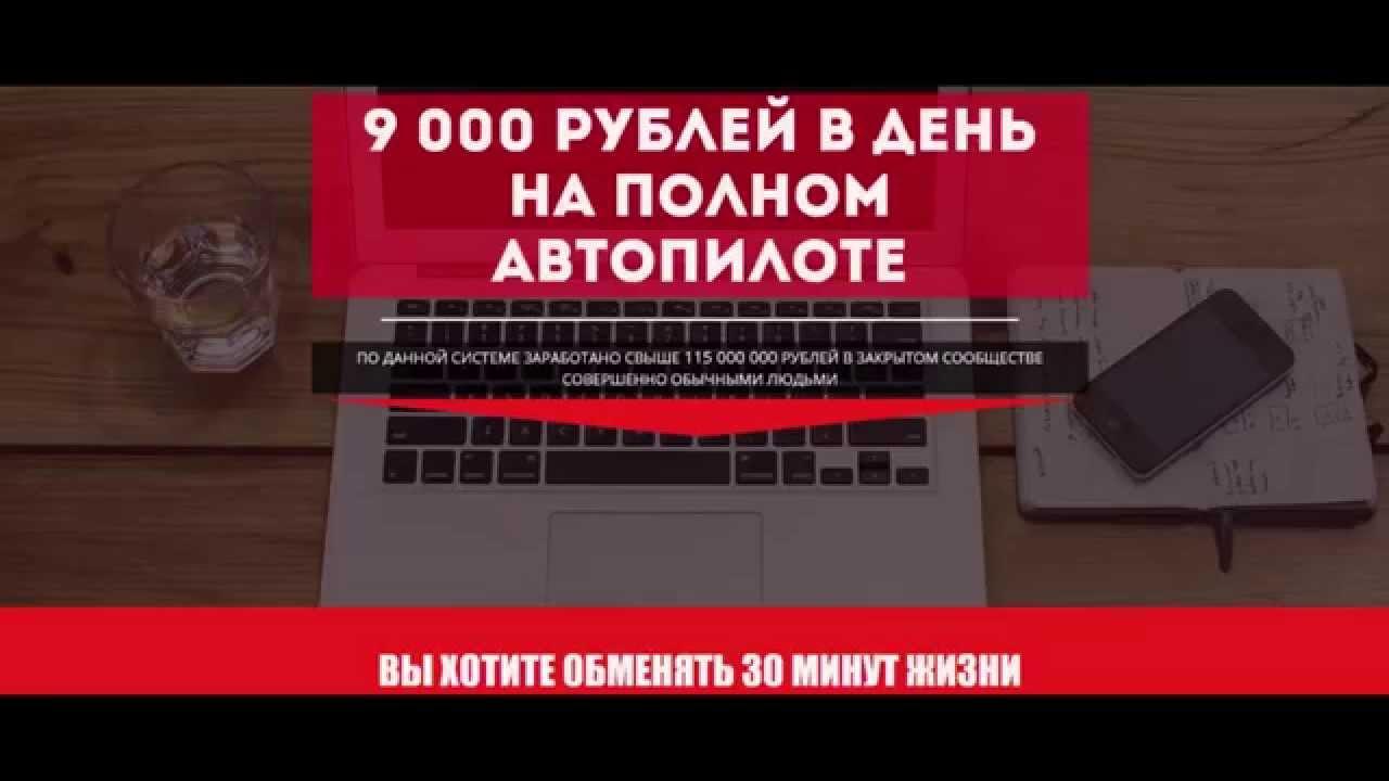 Как Заработать на Полном Автопилоте | Заработок в Интернете!