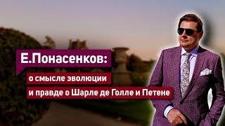 Историк Е. Понасенков о смысле эволюции и правде о Шарле де Голле и Петене