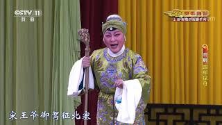 《CCTV空中剧院》 20190605 京剧《四郎探母》 2/2| CCTV戏曲