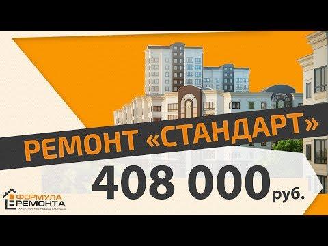 Обзор ремонта в ЖК Жигулина Роща - Симферополь | Перепланировка в квартире