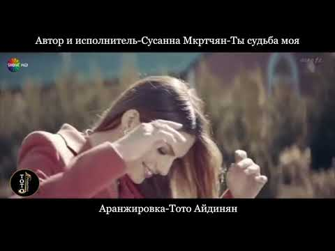 𝐓𝐨𝐭𝐨 𝐌𝐮𝐬𝐢𝐜 𝐏𝐫𝐨𝐝𝐮𝐜𝐭𝐢𝐨𝐧-Сусанна Мкртчян-Ты судьба моя