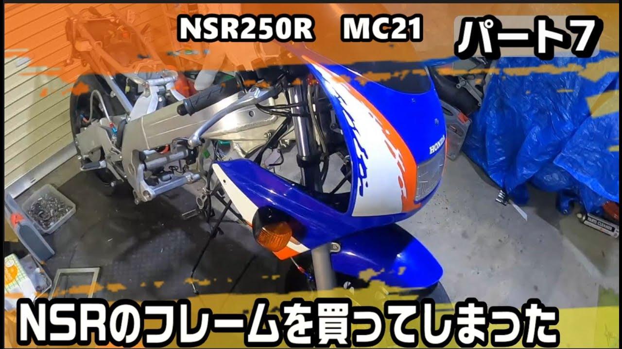 NSR250R をフレームから作る MC21 7回目 フロントまわりとキャブレター