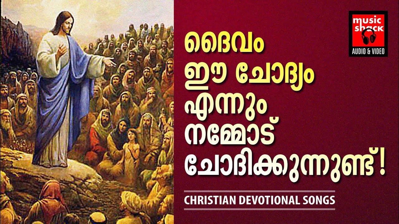 ഓരോ സങ്കടങ്ങൾക്കും ദൈവത്തിന്റെ ഉത്തരം ഈ ഗാനങ്ങളിലുണ്ട് | Christian Devotional Songs Malayalam