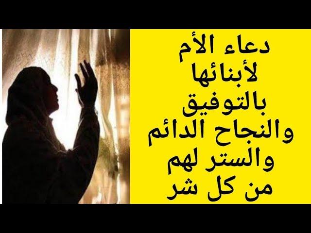 يسلام دعاء الأم لأبنائها بالتوفيق والنجاح والستر سبحان الله في لمح بصر Youtube
