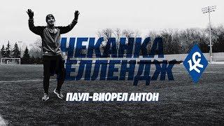 ЧЕКАНКА ЧЕЛЛЕНДЖ | ПАУЛ-ВИОРЕЛ АНТОН