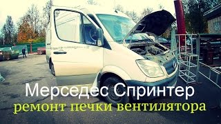 Mercedes Sprinter ta'mirlash pechka fan#Mercedes Sprinter 211CDI