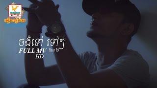 ចង់ទៅ ទៅៗ - ធែល ថៃ [OFFICIAL MV]