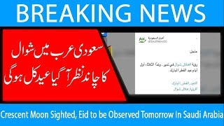 Crescent Moon Sighted, Eid to be Observed Tomorrow In Saudi Arabia | 3 June 2019 | 92NewsHD