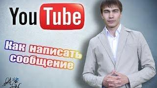 Отправить сообщение. Как написать личное сообщение на Youtube ?