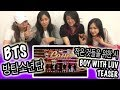 [KPOP REACTION] BTS 방탄소년단 -- BOY WITH LUV 작은 것들을 위한 시 feat. HALSEY TEASER 1