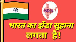 भारत का झेंडा सुहाना लगता है ,गीत
