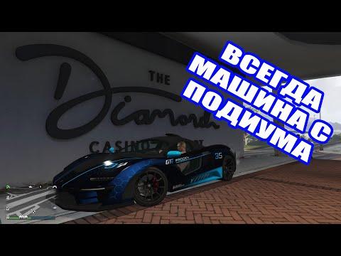Как ВСЕГДА выигрывать машину в казино в GTA Online.