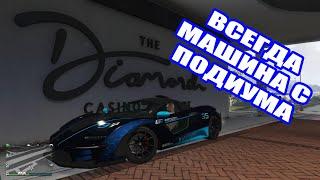постер к видео Как ВСЕГДА выигрывать машину в казино в GTA Online.