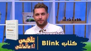 كتاب Blink