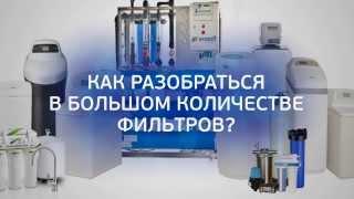 Видеореклама компании предоставляющей оборудование для водоочистки(, 2013-10-24T06:12:43.000Z)