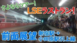 【さよならツアー!前面展望!】小田急ロマンスカー・LSE(7000形) 新宿→小田原