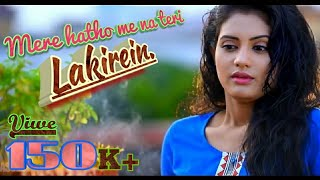 Mere Hathon Mein Na Teri Lakire | Guddan Srial Song |by happy ankit