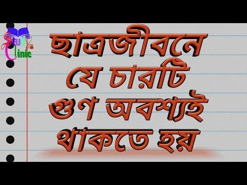 ভালো ছাত্র হওয়ার ০৪ টি উপায় । Motivational Video in Bangla | 04 Virtue in Student Life