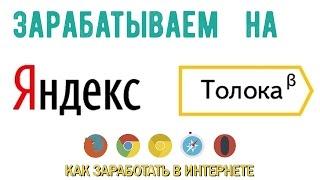 Яндекс толока сколько можно заработать?