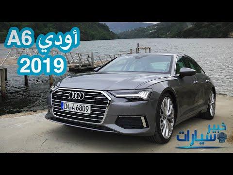 أودي Audi A6 2019 الجديدة كليًا