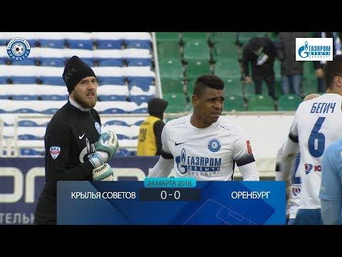 Крылья Советов 0:0 Оренбург. Видеообзор
