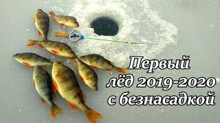 ПЕРВЫЙ ЛЁД 2019 2020 ОТКРЫТИЕ СЕЗОНА С БЕЗНАСАДКОЙ
