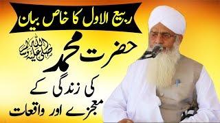 Hazrat Muhammad (S.A.W) Ki Zindagi Ke Moajze Aor Waqiat (Rabial Awal ) Peer Zulfiqar Naqshbandi