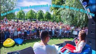 Фан-встреча Кати Адушкиной в Парке Горького Москва 29 июля 2018 года😜