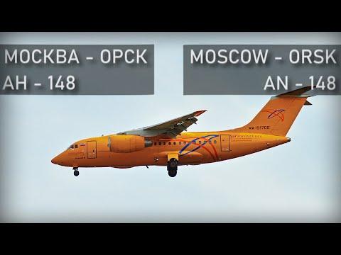 Москва-Орск. Ан-148. Air