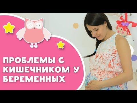 Проблемы с кишечником у беременных [Любящие мамы]