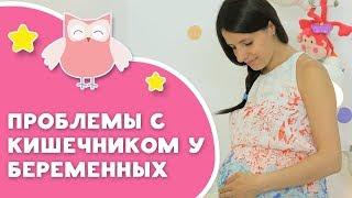 проблемы с кишечником у беременных Любящие мамы