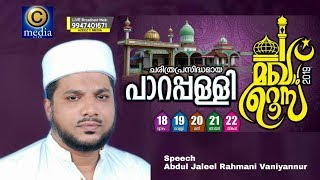 Abdul Jaleel Rahmani Vaniyannur Latest speech at Parapalli Makham uroos