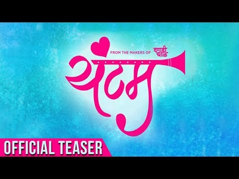 Yuntum (यंटम)| Official Teaser...