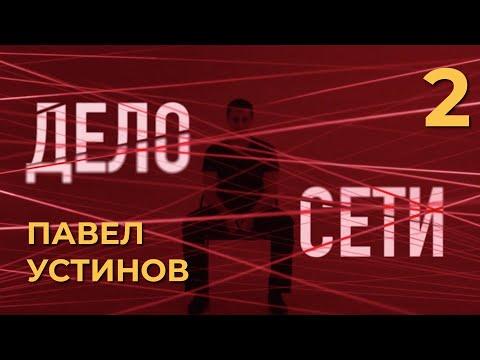 Видео: Павел Устинов в поддержку фигурантов дела «Сети»