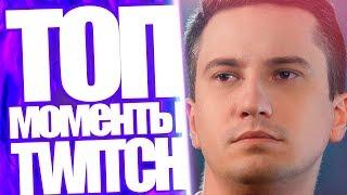 Топ Моменты с Twitch | Virtus Pro Solo и 9pasha Контрят Бруду на KL Major | Вжлинк Обдристался